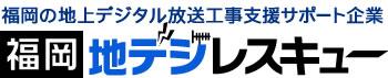 福岡 地デジアンテナ工事
